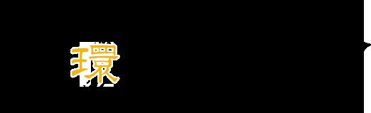 トータルリフォーム環総合