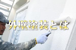 外壁塗装とは